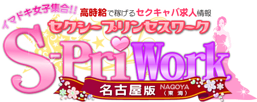 【Sプリワーク】日払い体験入店OK!名古屋セクキャバ求人バイト情報