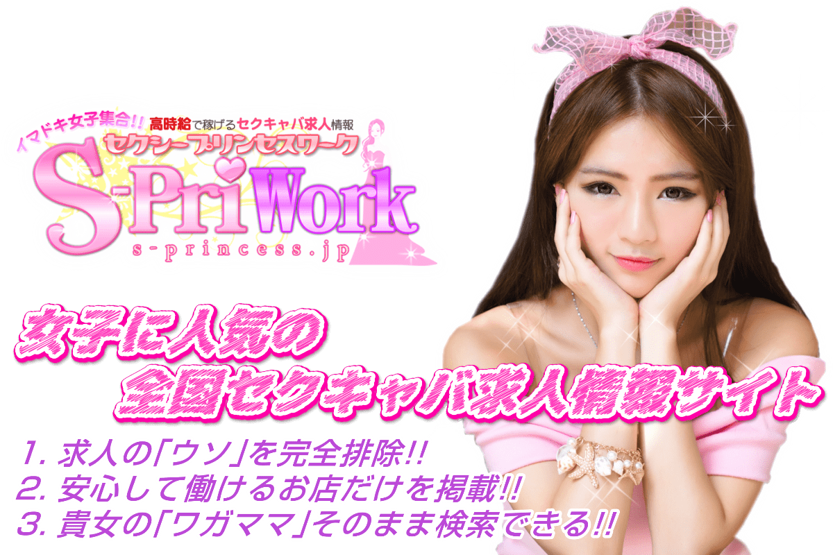 【Sプリワーク】体験入店OK!日払いセクキャバ求人バイト情報