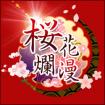 桜花爛漫 (おうからんまん) 店長