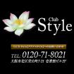 Club Style (クラブスタイル) 店長