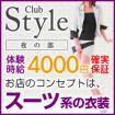 Club Style 夜の部 店長