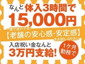 なんと体入3時間で15,000円!入店祝い金なんと3万円支給!