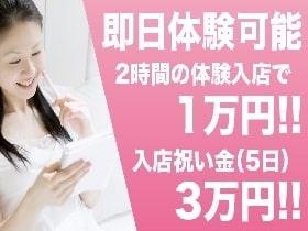 体験入店2時間で1万円を即日日払いします!更に入店祝い金3万円支給!(5日出勤)