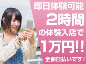 体験入店2時間で1万円を即日日払いします!