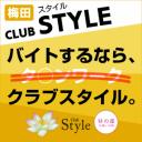 Club Style 昼の部 店長
