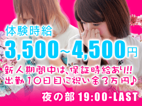 体験時給3,500~4,500円!!新人期間中は保証時給あり!!出勤10日目に祝い金3万円♪
