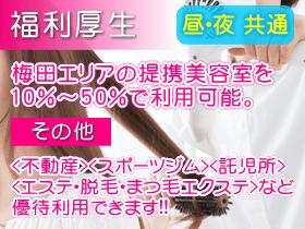 【福利厚生】昼&夜 共通:梅田エリアの提携美容室を10%~50%で利用可能 etc…