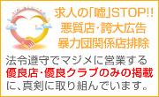 求人の「嘘」STOP!!悪質店・誇大広告・暴力団関係店排除