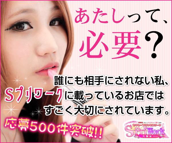 【Sプリワーク】日払い体験入店OK!大阪セクキャバ求人バイト情報