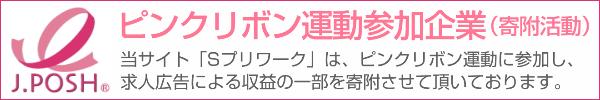 ピンクリボン運動参加企業(寄附活動)